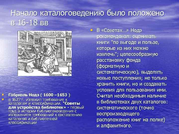 Начало каталоговедению было положено в 16 18 вв • В «Советах…» Нодэ • Габриэль