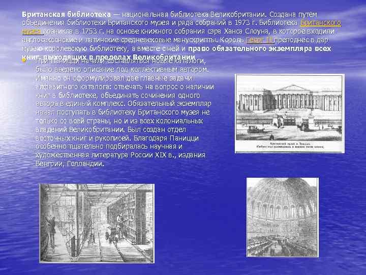Британская библиотека — национальная библиотека Великобритании. Создана путём объединения библиотеки Британского музея и ряда