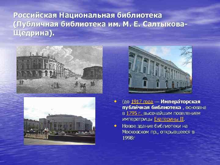 Российская Национальная библиотека (Публичная библиотека им. М. Е. Салтыкова Щедрина). • (до 1917 года