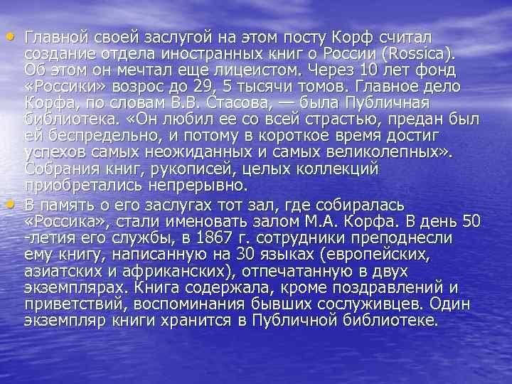 • Главной своей заслугой на этом посту Корф считал • создание отдела иностранных
