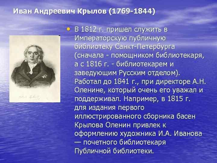 Иван Андреевич Крылов (1769 1844) • В 1812 г. пришел служить в Императорскую публичную