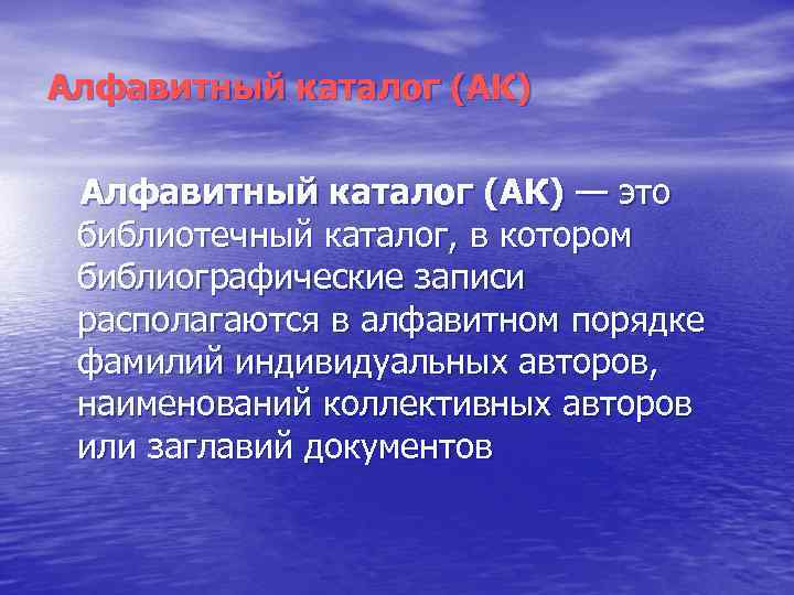 Алфавитный каталог (АК) — это библиотечный каталог, в котором библиографические записи располагаются в алфавитном