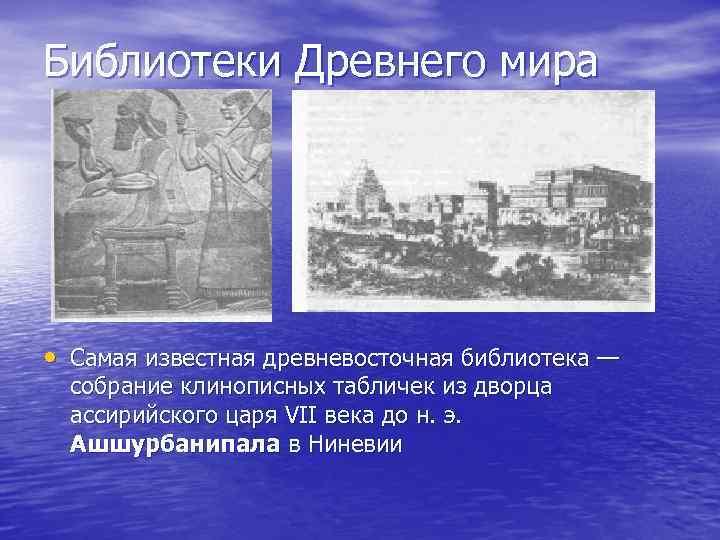 Библиотеки Древнего мира • Самая известная древневосточная библиотека — собрание клинописных табличек из дворца