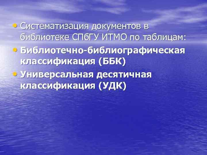 • Систематизация документов в библиотеке СПб. ГУ ИТМО по таблицам: • Библиотечно библиографическая