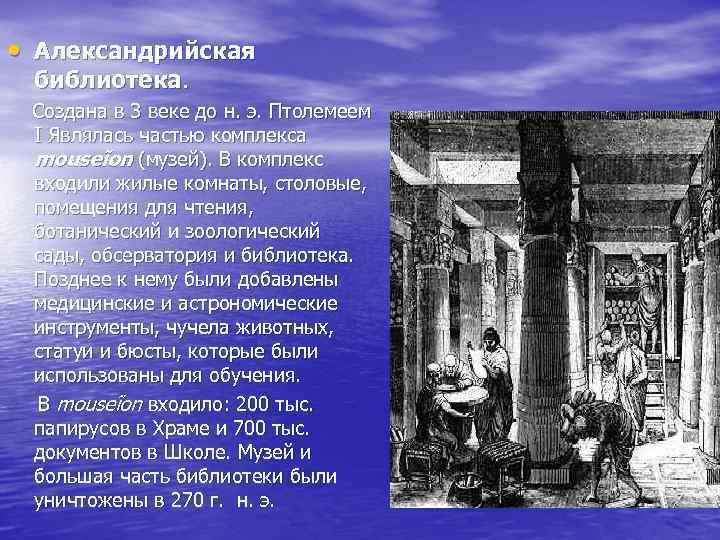 • Александрийская библиотека. Создана в 3 веке до н. э. Птолемеем I Являлась