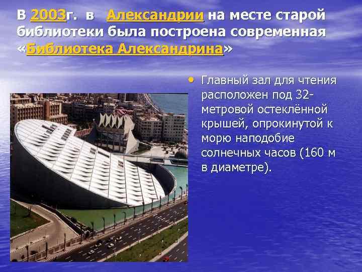 В 2003 г. в Александрии на месте старой библиотеки была построена современная «Библиотека Александрина»