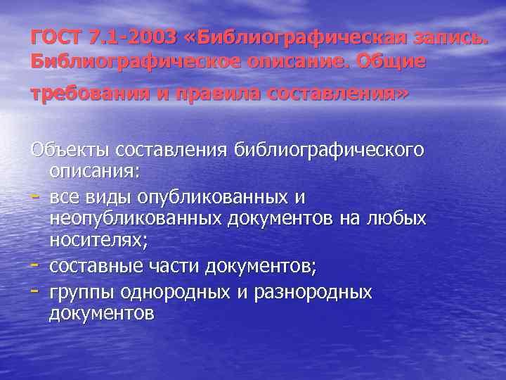 ГОСТ 7. 1 2003 «Библиографическая запись. Библиографическое описание. Общие требования и правила составления» Объекты