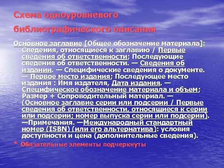 Схема одноуровневого библиографического описания Основное заглавие [Общее обозначение материала]: Сведения, относящиеся к заглавию /