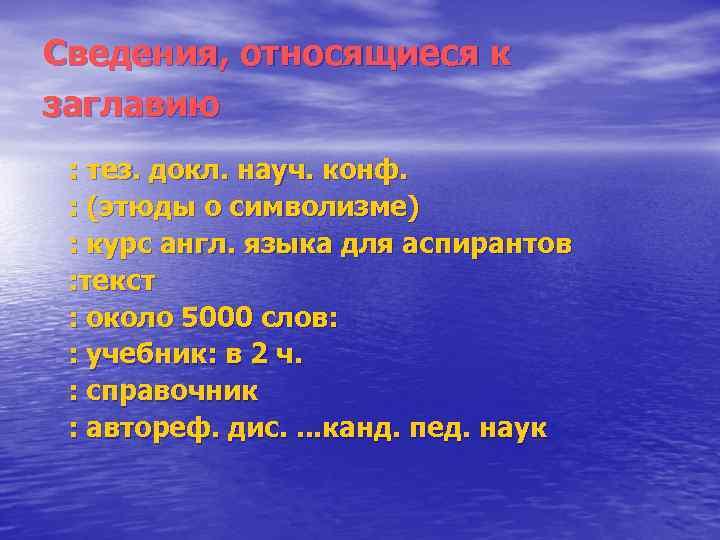 Сведения, относящиеся к заглавию : тез. докл. науч. конф. : (этюды о символизме) :