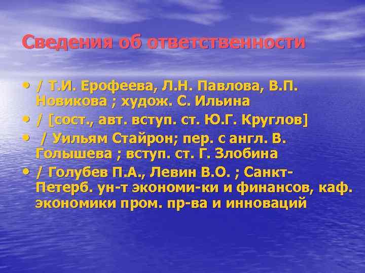 Сведения об ответственности • / Т. И. Ерофеева, Л. Н. Павлова, В. П. •