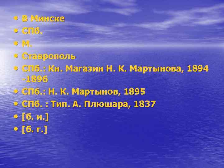 • В Минске • СПб. • М. • Ставрополь • СПб. : Кн.