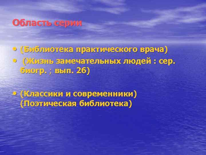 Область серии • (Библиотека практического врача) • (Жизнь замечательных людей : сер. биогр. ;