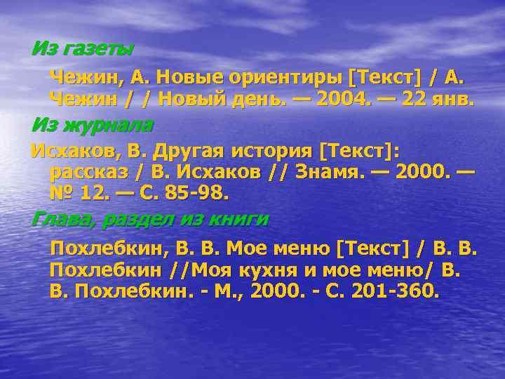 Из газеты Чежин, А. Новые ориентиры [Текст] / А. Чежин / / Новый день.