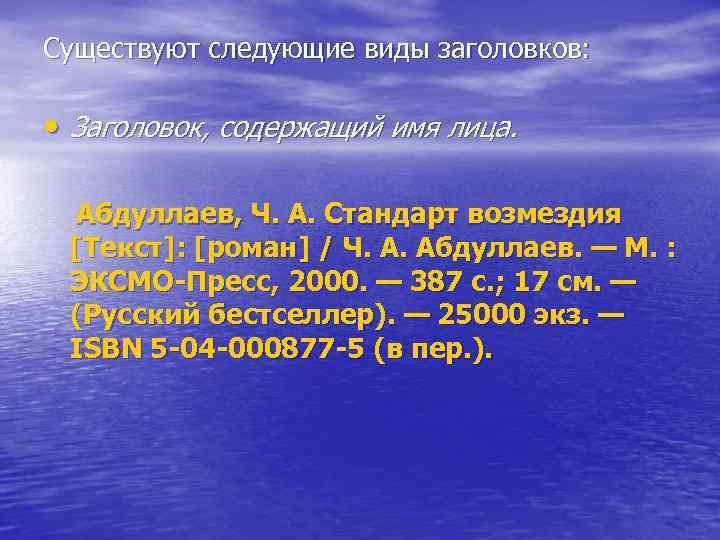 Существуют следующие виды заголовков: • Заголовок, содержащий имя лица. Абдуллаев, Ч. А. Стандарт возмездия