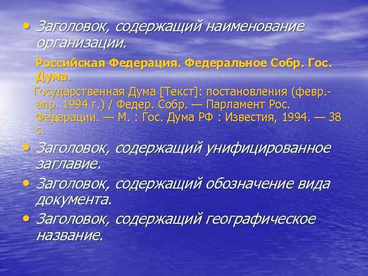 • Заголовок, содержащий наименование организации. Российская Федерация. Федеральное Собр. Гос. Дума. Государственная Дума