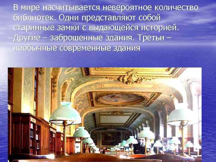 В мире насчитывается невероятное количество библиотек. Одни представляют собой старинные замки с выдающейся историей.