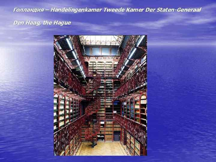 Голландия – Handelingenkamer Tweede Kamer Der Staten-Generaal Den Haag, the Hague