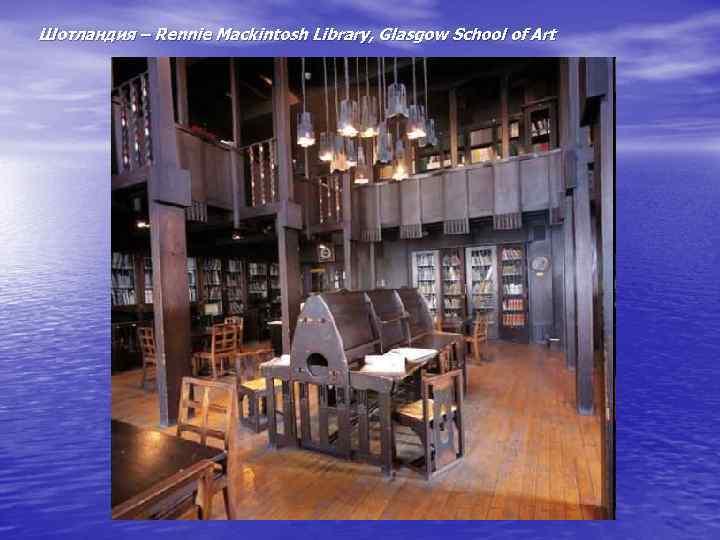 Шотландия – Rennie Mackintosh Library, Glasgow School of Art