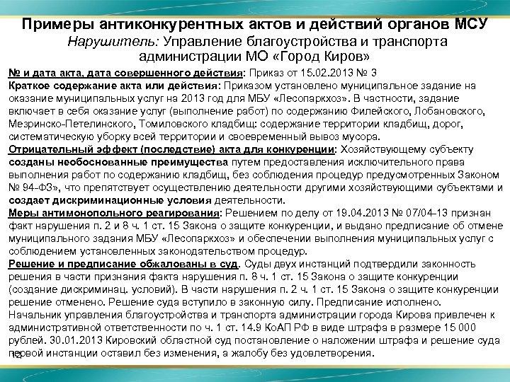 Примеры антиконкурентных актов и действий органов МСУ Нарушитель: Управление благоустройства и транспорта администрации МО