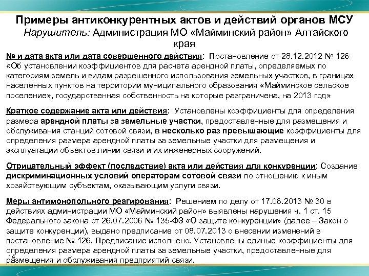 Примеры антиконкурентных актов и действий органов МСУ Нарушитель: Администрация МО «Майминский район» Алтайского края