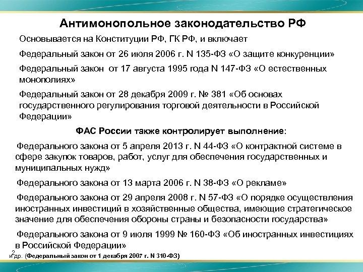 Антимонопольное законодательство РФ Основывается на Конституции РФ, ГК РФ, и включает Федеральный закон от