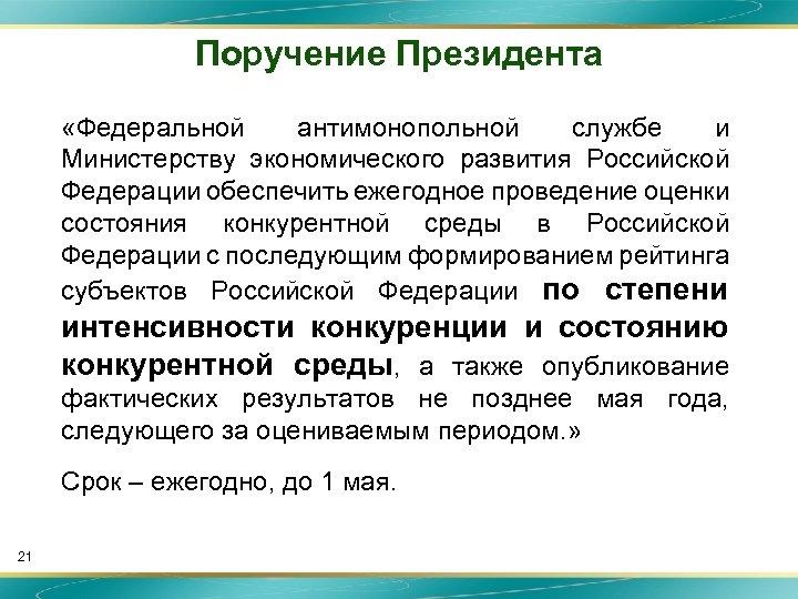 Поручение Президента «Федеральной антимонопольной службе и Министерству экономического развития Российской Федерации обеспечить ежегодное проведение