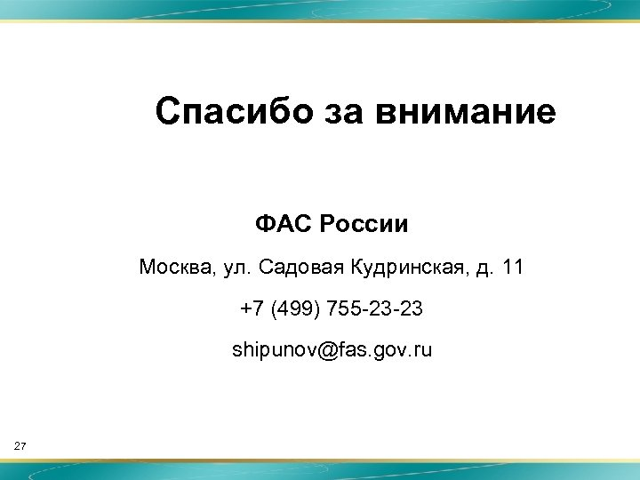Спасибо за внимание • ФАС России • Москва, ул. Садовая Кудринская, д. 11 •