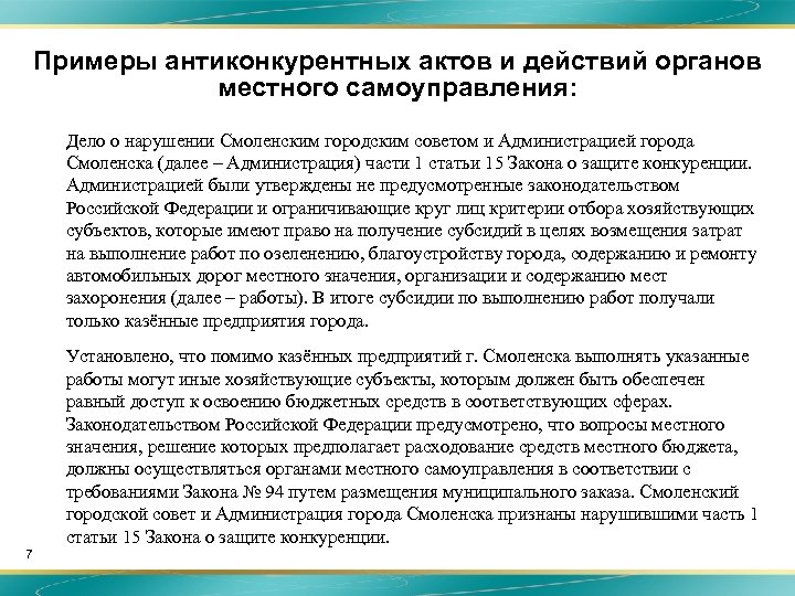 Примеры антиконкурентных актов и действий органов местного самоуправления: • • 7 Дело о нарушении