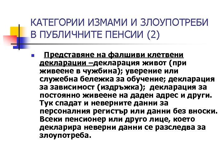 КАТЕГОРИИ ИЗМАМИ И ЗЛОУПОТРЕБИ В ПУБЛИЧНИТЕ ПЕНСИИ (2) n Представяне на фалшиви клетвени декларации