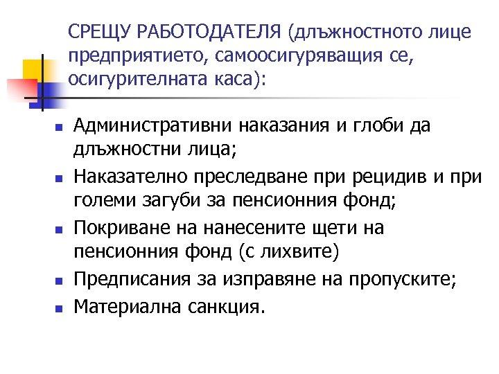 СРЕЩУ РАБОТОДАТЕЛЯ (длъжностното лице предприятието, самоосигуряващия се, осигурителната каса): n n n Административни наказания
