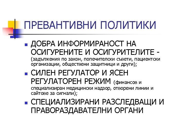 ПРЕВАНТИВНИ ПОЛИТИКИ n ДОБРА ИНФОРМИРАНОСТ НА ОСИГУРЕНИТЕ И ОСИГУРИТЕЛИТЕ - (задължения по закон, попечителски