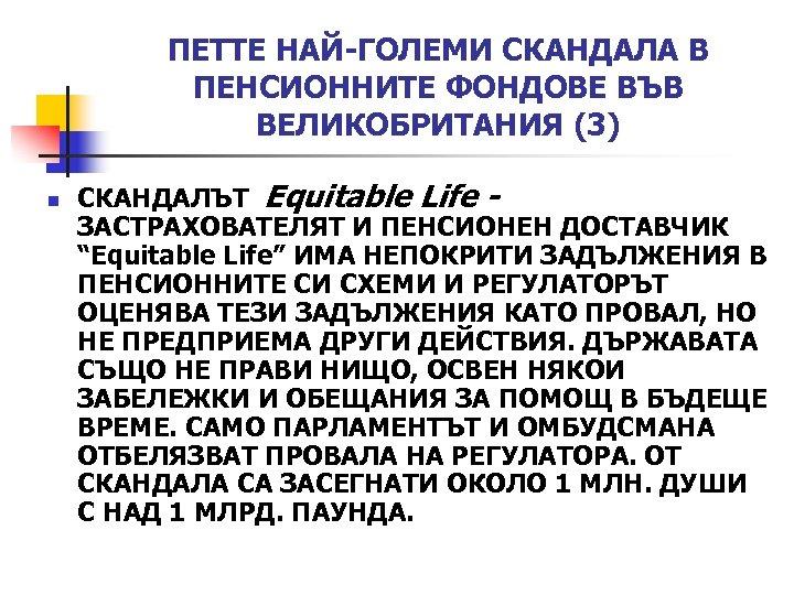 ПЕТТЕ НАЙ-ГОЛЕМИ СКАНДАЛА В ПЕНСИОННИТЕ ФОНДОВЕ ВЪВ ВЕЛИКОБРИТАНИЯ (3) n СКАНДАЛЪТ Equitable Life ЗАСТРАХОВАТЕЛЯТ