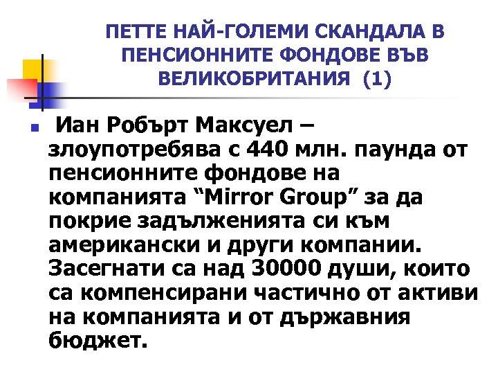ПЕТТЕ НАЙ-ГОЛЕМИ СКАНДАЛА В ПЕНСИОННИТЕ ФОНДОВЕ ВЪВ ВЕЛИКОБРИТАНИЯ (1) n Иан Робърт Максуел –