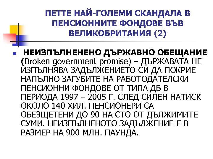 ПЕТТЕ НАЙ-ГОЛЕМИ СКАНДАЛА В ПЕНСИОННИТЕ ФОНДОВЕ ВЪВ ВЕЛИКОБРИТАНИЯ (2) n НЕИЗПЪЛНЕНЕНО ДЪРЖАВНО ОБЕЩАНИЕ (Broken