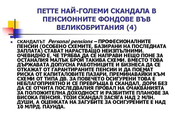 ПЕТТЕ НАЙ-ГОЛЕМИ СКАНДАЛА В ПЕНСИОННИТЕ ФОНДОВЕ ВЪВ ВЕЛИКОБРИТАНИЯ (4) n СКАНДАЛЪТ Personal pensions –
