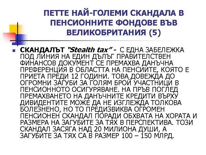 """ПЕТТЕ НАЙ-ГОЛЕМИ СКАНДАЛА В ПЕНСИОННИТЕ ФОНДОВЕ ВЪВ ВЕЛИКОБРИТАНИЯ (5) n СКАНДАЛЪТ """"Stealth tax"""" -"""