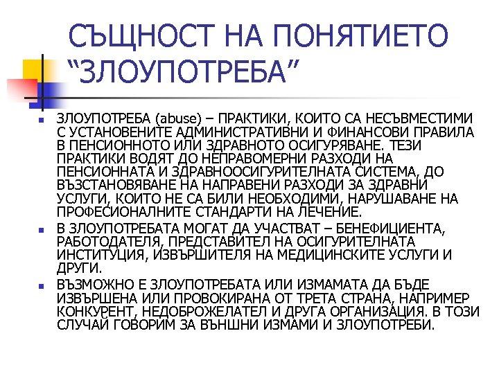 """СЪЩНОСТ НА ПОНЯТИЕТО """"ЗЛОУПОТРЕБА"""" n n n ЗЛОУПОТРЕБА (abuse) – ПРАКТИКИ, КОИТО СА НЕСЪВМЕСТИМИ"""