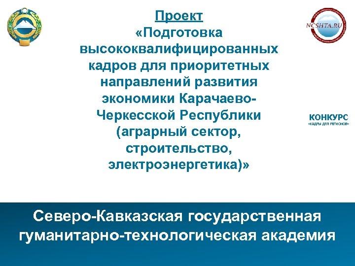 Проект «Подготовка высококвалифицированных кадров для приоритетных направлений развития экономики Карачаево. Черкесской Республики (аграрный сектор,