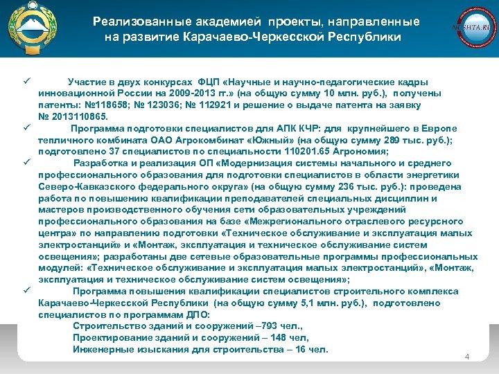 Реализованные академией проекты, направленные на развитие Карачаево-Черкесской Республики ü Участие в двух конкурсах