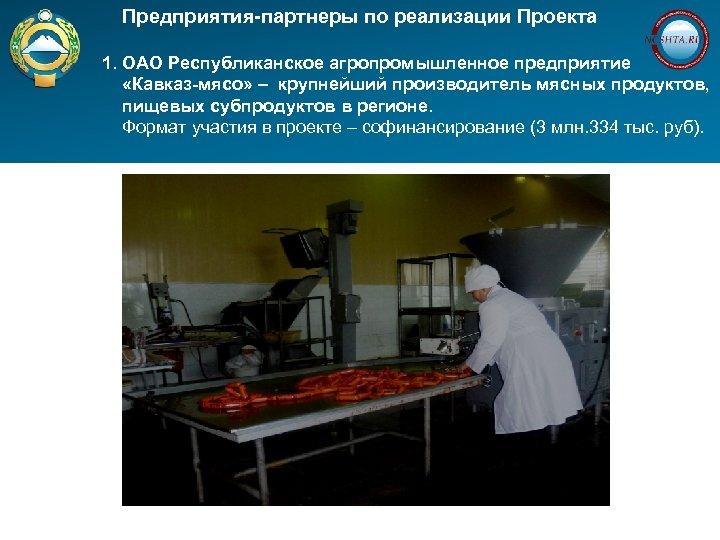 Предприятия-партнеры по реализации Проекта 1. ОАО Республиканское агропромышленное предприятие «Кавказ-мясо» – крупнейший производитель мясных
