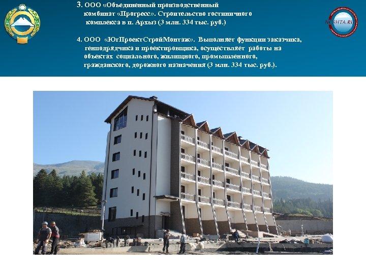 3. ООО «Объединенный производственный комбинат «Прогресс» . Строительство гостиничного комплекса в п. Архыз (3
