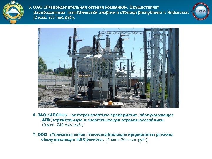 5. ОАО «Распределительная сетевая компания» . Осуществляет распределение электрической энергии в столице республики г.