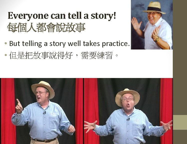Everyone can tell a story! 每個人都會說故事 • But telling a story well takes practice.
