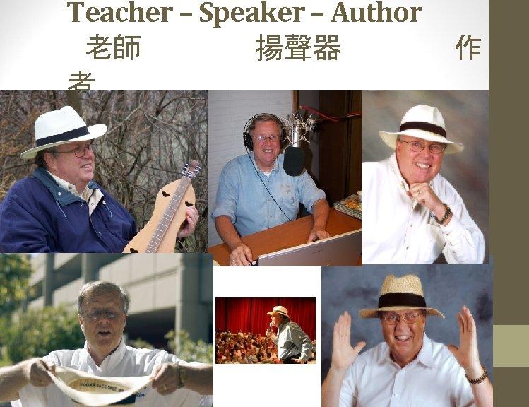 Teacher – Speaker – Author 老師 揚聲器 者 作