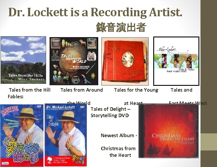 Dr. Lockett is a Recording Artist. 錄音演出者 Tales from the Hill Fables: Tales from