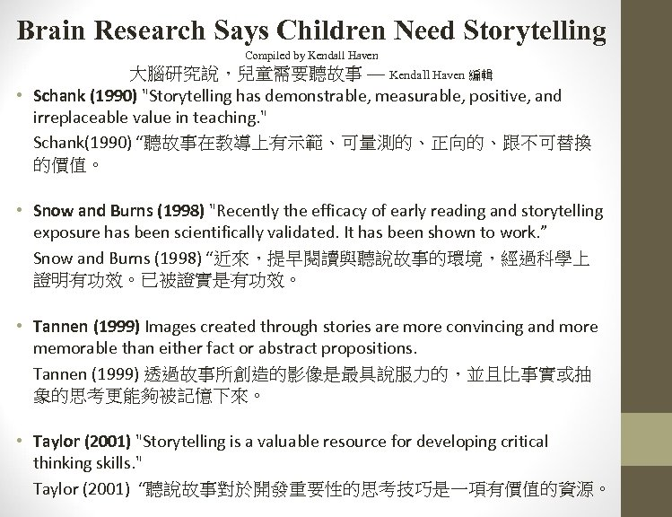 Brain Research Says Children Need Storytelling Compiled by Kendall Haven 大腦研究說,兒童需要聽故事 — Kendall Haven
