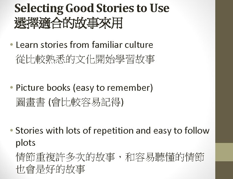Selecting Good Stories to Use 選擇適合的故事來用 • Learn stories from familiar culture 從比較熟悉的文化開始學習故事 •