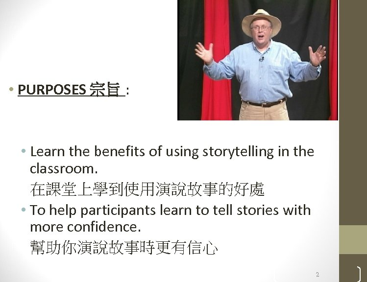 • PURPOSES 宗旨 : • Learn the benefits of using storytelling in the