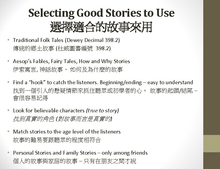 Selecting Good Stories to Use 選擇適合的故事來用 • Traditional Folk Tales (Dewey Decimal 398. 2)