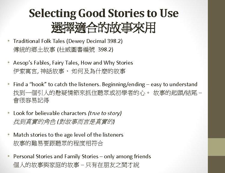 Selecting Good Stories to Use 選擇適合的故事來用 • Traditional Folk Tales (Dewey Decimal 398. 2)